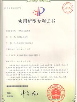 林德伟特实用专利新型证书