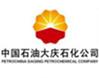 林德伟特合作客户:中国石油大庆石化公司