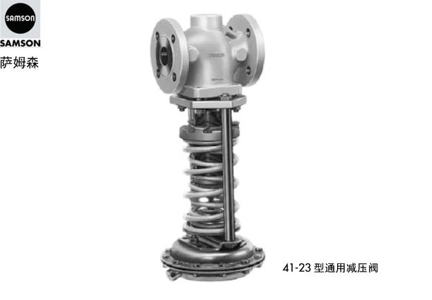 萨姆森 41-23型通用减压阀